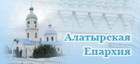 Алатырская Епархия
